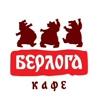 Кафе Берлога | ул. Б.Покровская 15А