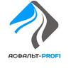 Асфальт-PROFI • Асфальтирование в Омске