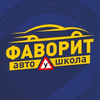 Автошкола ФАВОРИТ Нижний Тагил Вагонка