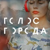 Голос Города | Краснодар