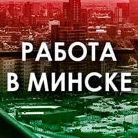 Подработка и Работа в Минске