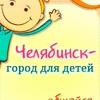 Челябинск - город для детей