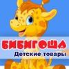 Детская одежда, автокресла, Пермь Бибигоша