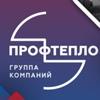 ПРОФТЕПЛО Калуга