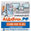 Сервисный центр - АйДаБряк.рф