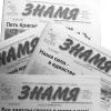 Redaktsia-Gazety Znamya