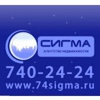 Агентство недвижимости СИГМА. Риэлторы и юристы