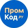 Промокоды и купоны PromKod.ru