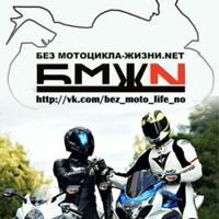 БМЖN - Без Мотоцикла Жизни Nет
