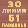 ПОСТАВЩИК СТИЛЬНОЙ ОДЕЖДЫ 30-51