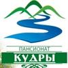 """Дом Отдыха """"Кудры"""" Абхазия"""