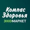 Компас Здоровья ЭКОМАРКЕТ