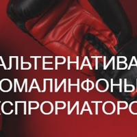 АЛЬТЕРНАТИВ-АНОМАЛЬНЬЮС-АНТИЭКСПРОРИАТОРОКРАТИЯ