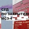 Закрыть МСЗ-4