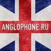 Английский по скайпу в школе Anglophone.ru