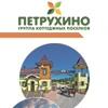 Группа коттеджных поселков «Петрухино»