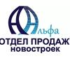 """""""АЛЬФА"""" отдел продаж новостроек"""