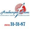 Клининговая компания в Таганроге- Альбатрос Плюс