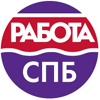 Работа для Вас в СПб