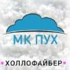 Холлофайбер, синтепух, синтепон,тинсулейт Москва