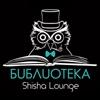 БИБЛИОТЕКА Shisha Lounge /Лаундж-кафе БИБЛИОТЕКА