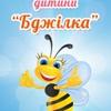 """Центр розвитку дитини """"БДЖІЛКА"""""""