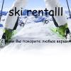Ski-Rentalll Skirentalll