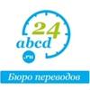 Бюро переводов 24abcd.ru . Нотариальный перевод