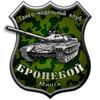 """Минский танко-модельный клуб """"Бронебой"""""""