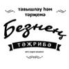 Безнең тәҗрибә: татарча кино