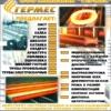 Металлобаза Гермес - продажа металлопроката