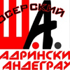 """Шадринский андеграунд"" Продюсерский центр"""