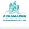 """ЖК """"АКВАМАРИН"""" - официальное сообщество"""