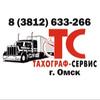 Тахограф-Сервис   Тахографы   ЭРА-ГЛОНАСС   Омск