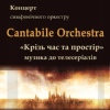 Музика до телесеріалів — Київ, 9 березня