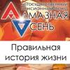 "НПФ ""Алмазная осень"""
