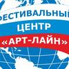 Фестивальный Центр АРТ-ЛАЙН