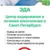 Наркологическая клиника ЭДА