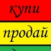 Объявления | Новошахтинск | Купи | Продай | Дари