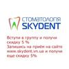 Стоматологическая практика SKYDENT