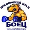 Боксёрский клуб «Боец» (г.Тайшет)