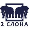 2 Слона