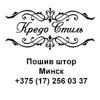 Индивидуальный пошив штор в Минске в Кредостиль