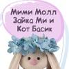 Зайка Ми, Кот Басик - Мими Молл