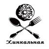 Кафе Хинкальная l Грузинская кухня Казань