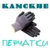 Камские перчатки
