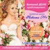"свадебная школа ""Невеста №1"" свадьба  в Омске"