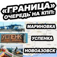 ГРАНИЦА - ДНР/РФ Информация об очередях на всех