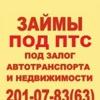 Автоломбард (УралАвтоЛомбард)