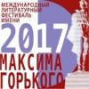 I Литературный фестиваль имени Максима Горького